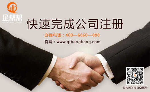 北京公司注册一般纳税人公司流程费用