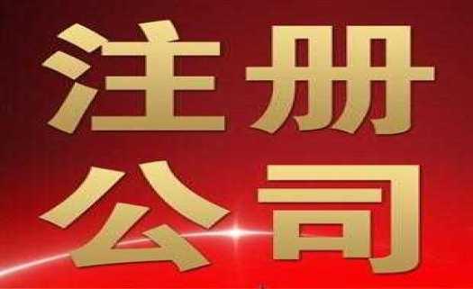 北京注册网络科技公司流程费用