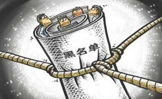 """北京市工商局:10万余人次列入失信""""黑名单"""""""