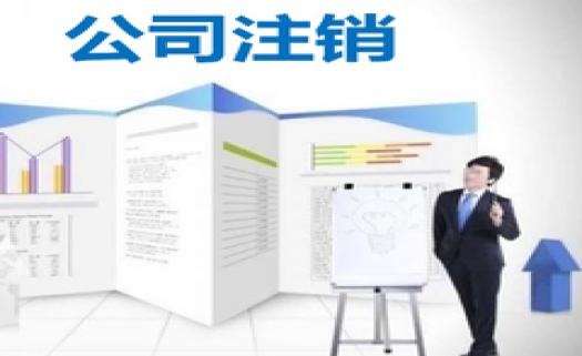 北京公司注销全部流程及费用