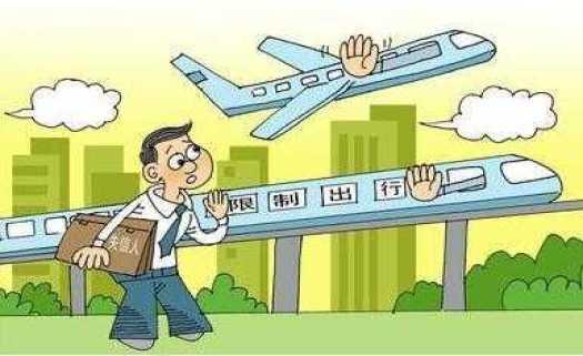 5月起将限制特定严重失信人乘坐火车和飞机