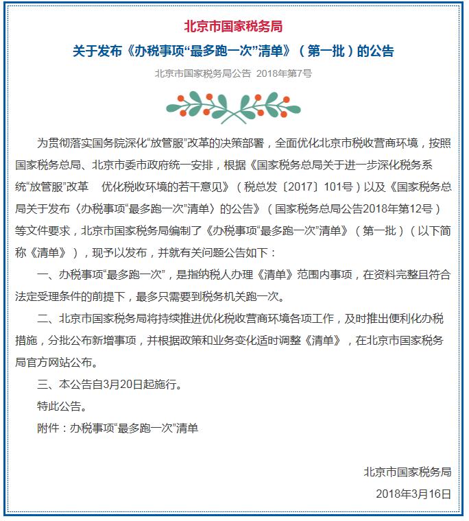 """北京市国税局发布《办税事项""""最多跑一次""""清单》"""
