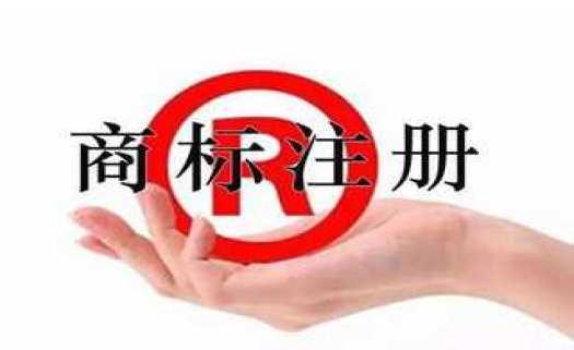 北京公司怎样注册商标流程及费用