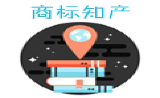 在北京商标注册需要准备哪些材料流程条件是什么