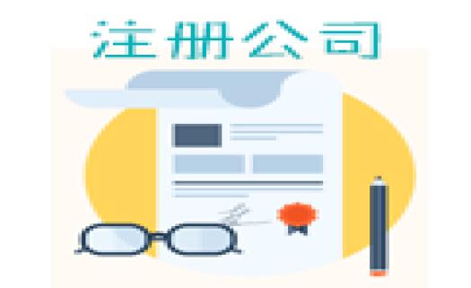 北京怎樣辦理公司簡易注銷/注冊公司注銷流程