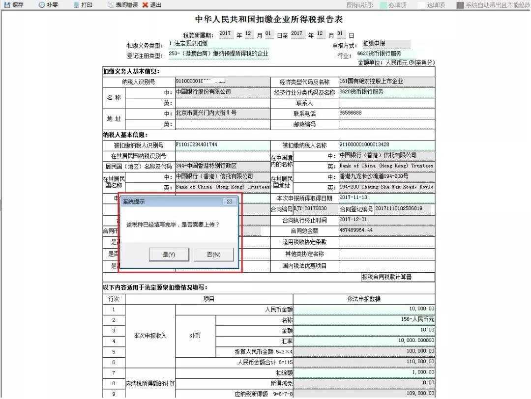 扣缴企业所得税操作手册