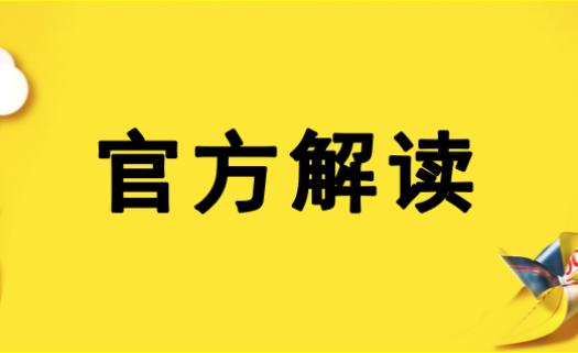 税务总局最新税收政策55个精答(二)