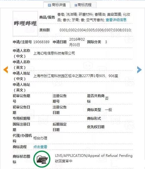 """""""哔哩哔哩""""商标注册被驳回 除了""""牙膏""""""""香""""全部阵亡"""