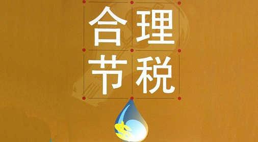 企帮帮小编普及:什么是合理避税http://www.qibangbang.com/