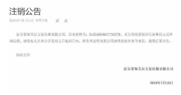 馮小剛、趙薇等人注銷公司,明星資本大撤退