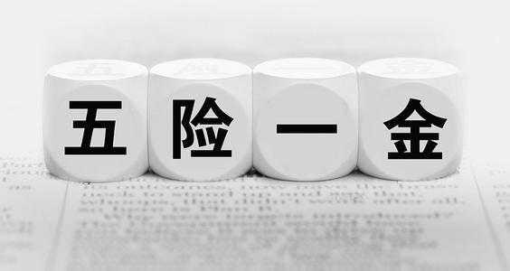 企帮帮小编整理:与企业和员工息息相关的五险一金黑名单政策