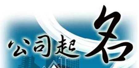 企帮帮小编解答:北京注册公司只能使用中文名称吗?