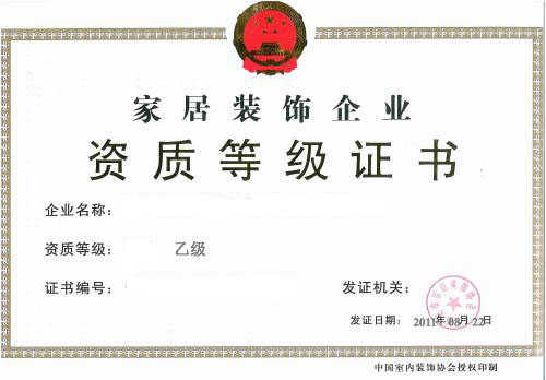 企帮帮小编细讲:北京注册装修装饰公司的流程材料与条件