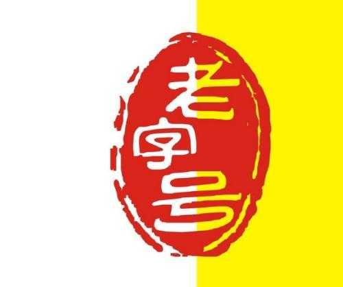 北京出台老字号新规 新注册公司不得使用近似名称