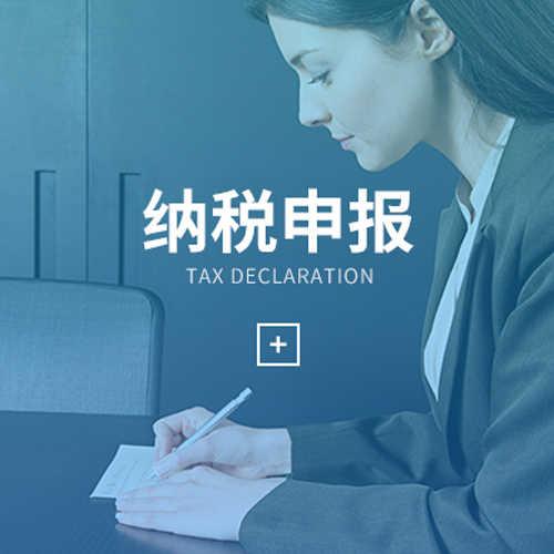 一般纳税人的纳税申报流程有哪些