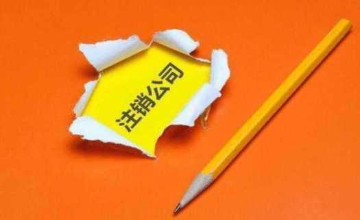 企帮帮小编解答:房产公司注销需要提交哪些材料