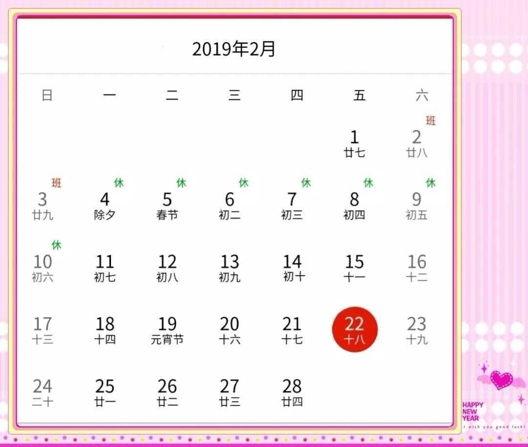 企帮帮小编分享:2019年2月征期日历