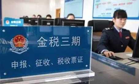 企帮帮小编分享:北京市税务局关于金税三期并库系统的通知
