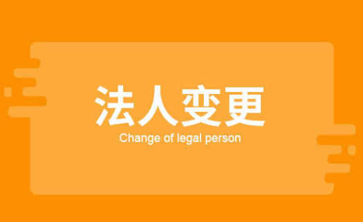 企帮帮小编解答:变更法人的流程是什么