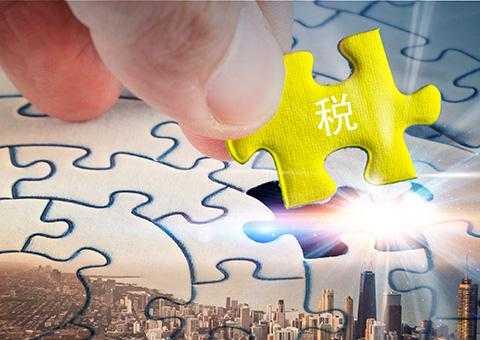 房地产企业如何做税收筹划