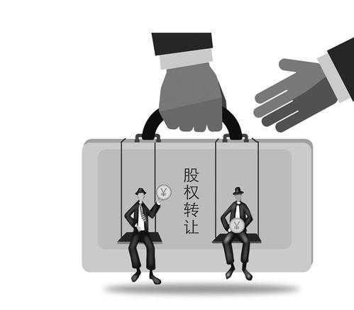 小编分享:股权转让合同成立的生效条件有哪些