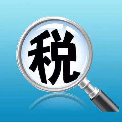 小编说说:专利转让税可以不交吗