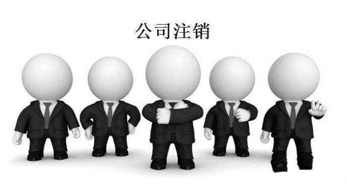 小编解答:地产中介公司怎么注销