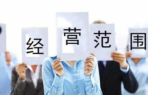 企帮帮小编献上:注册商贸公司的经营范围有哪些