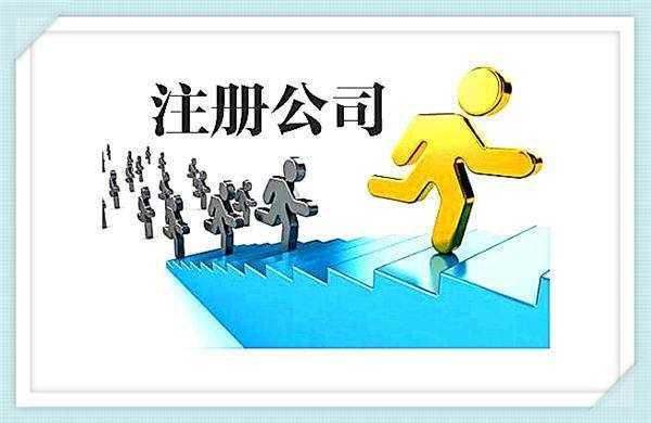 企帮帮小编说说:注册一人有限公司的优缺点