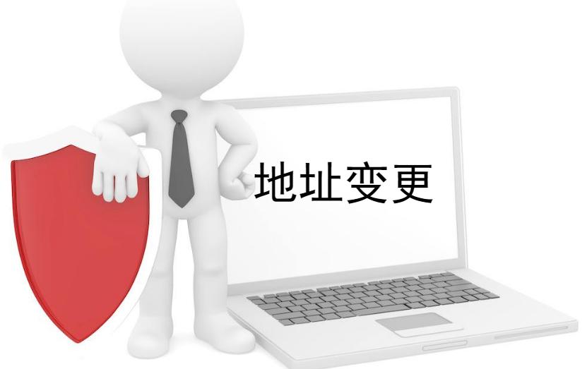 小编整理:公司地址变更的流程