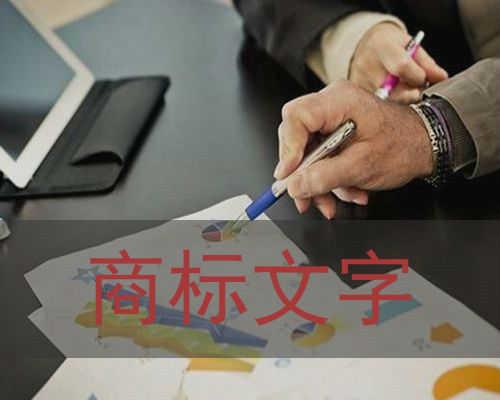 企帮帮小编提醒:注册商标哪些字体不能乱用
