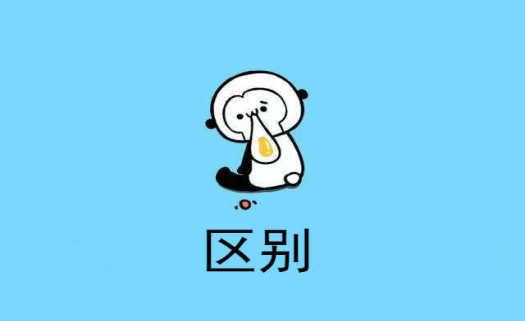企��托【��f�f:人力�Y源�S可�C和��张汕苍S可�C的�^�e