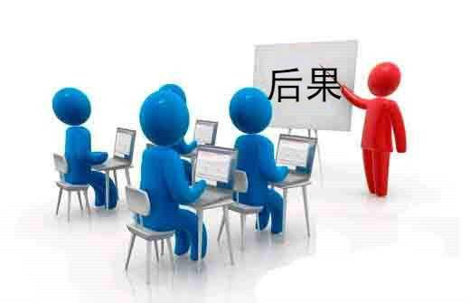 小编说说:个体工商户营业执照不注销的后果