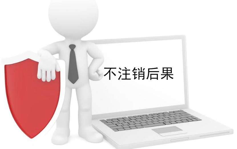 企��托【��f�f:���w工商��I�I�陶詹辉]�N的後果