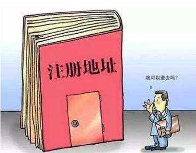 企帮帮小编分享:北京公司注册地址的要求