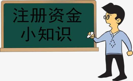 企��托【�分享:�P于注�再Y金的小知�R