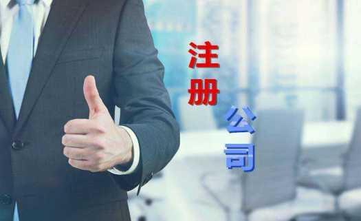 企帮帮小编细说:注册公司的条件有哪些