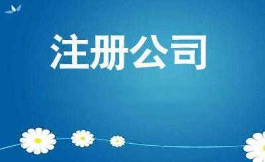 企��托【�分※享∑:公司�]��r需要�]意哪些���}