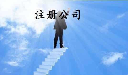 企��托【�分享:公司�]��r需要�]意哪些���}