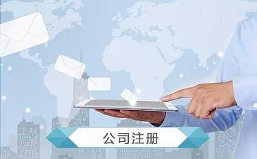 企帮帮小编分享:注册商贸公司的流程