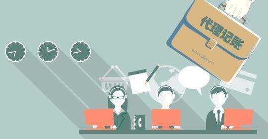 小编谈谈:委托代理记账公司进行财务业务需注意的几个点