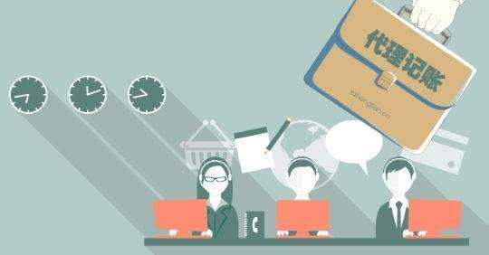 企帮帮小编探讨:企业找代理记账公司服务要注意什么呢