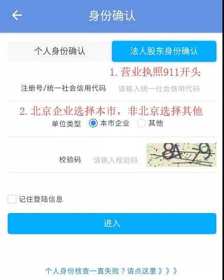 企幫幫小編講解:北京e窗通身份確認流程教程