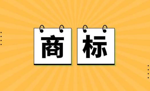 企帮帮小编分享:商标法更新的相关内容
