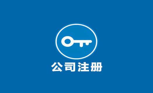 企帮帮小编讲下:北京注册公司需要准备哪些材料
