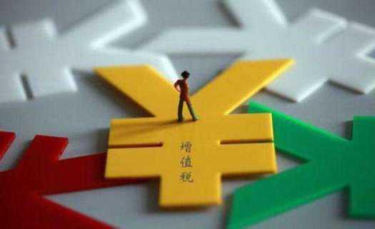 @小规模纳税人:能否减免增值税,对照这几个问答判断一下