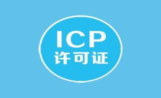 办理ICP许可证办不下来的原因
