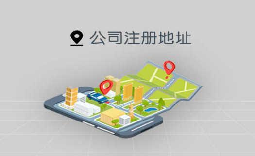 注册北京公司什么地方可以作为注册地址?