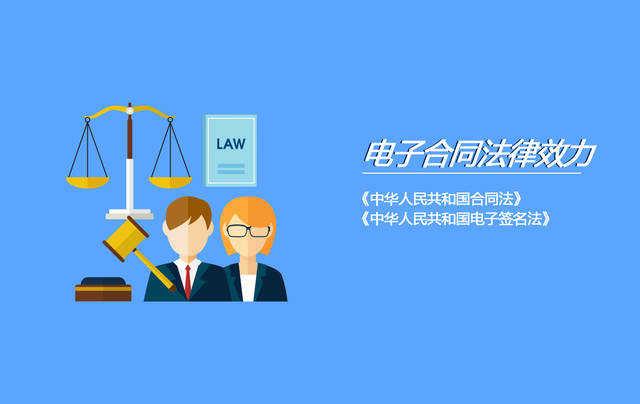 电子合同有法律效力吗?都有什么特点?